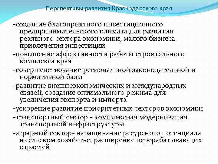 Перспективы развития Краснодарского края -создание благоприятного инвестиционного предпринимательского климата для развития реального сектора экономики,