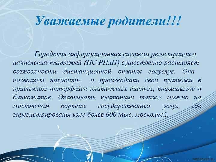 Уважаемые родители!!! Городская информационная система регистрации и начисления платежей (ИС РНи. П) существенно расширяет