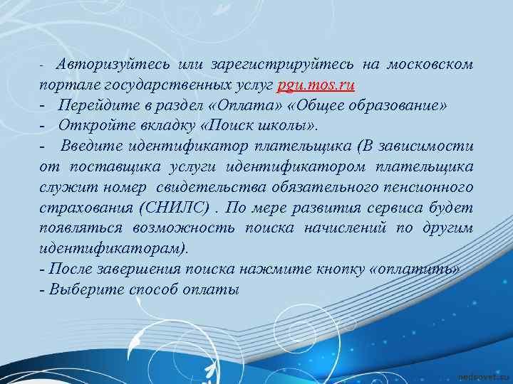 Авторизуйтесь или зарегистрируйтесь на московском портале государственных услуг pgu. mos. ru - Перейдите в