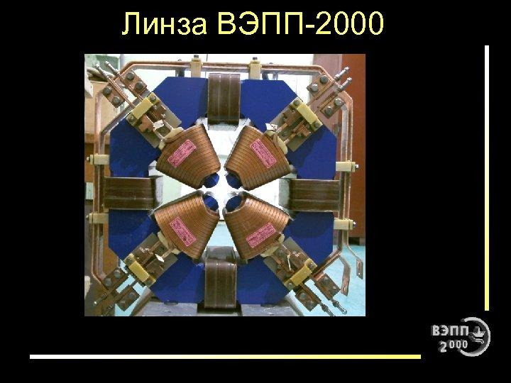 Линза ВЭПП-2000