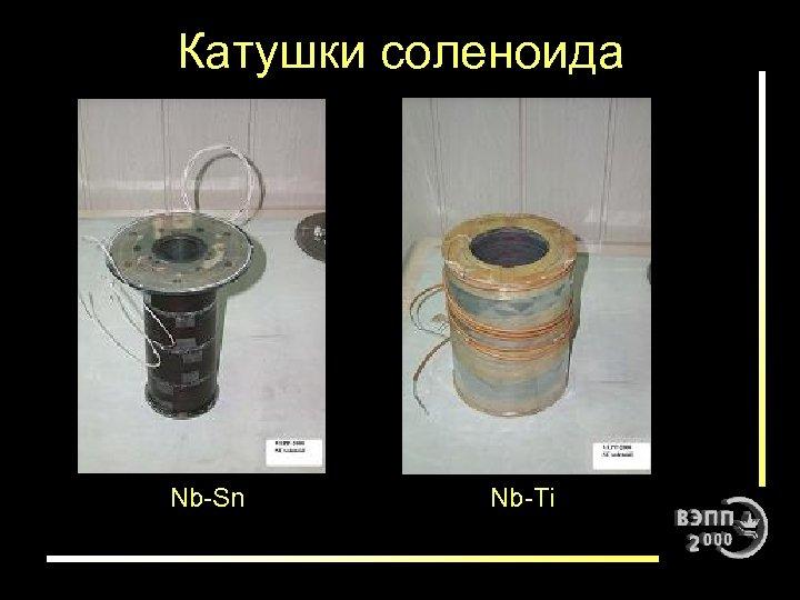 Катушки соленоида Nb-Sn Nb-Ti