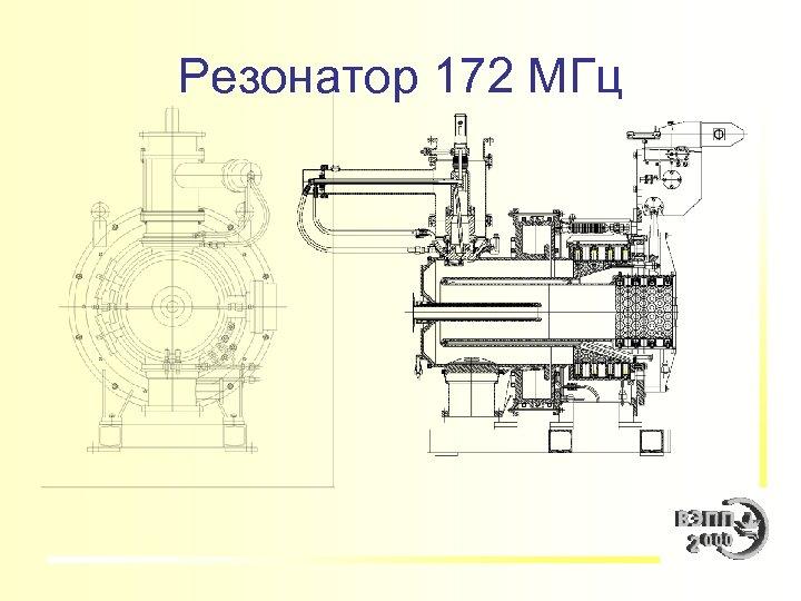 Резонатор 172 МГц