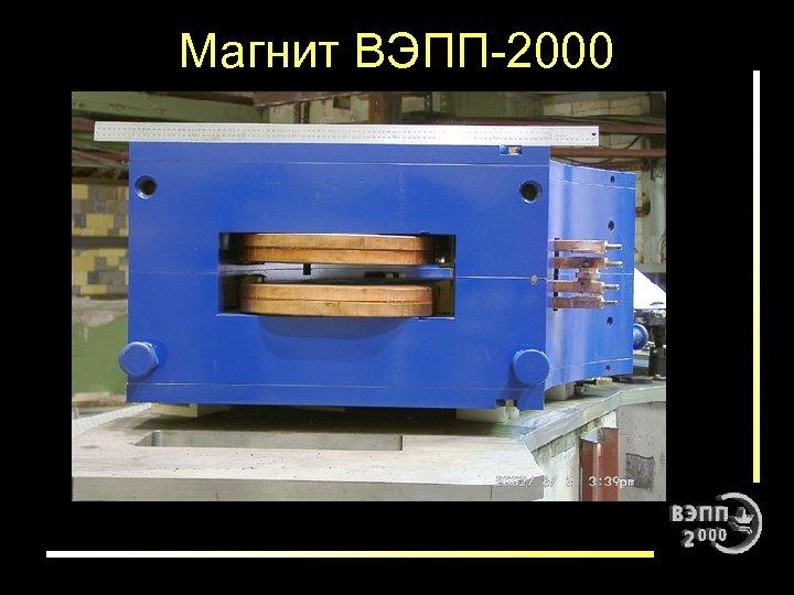 Магнит ВЭПП-2000