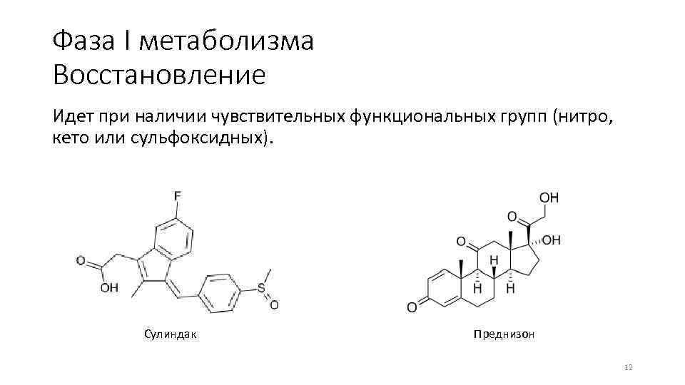 Фаза I метаболизма Восстановление Идет при наличии чувствительных функциональных групп (нитро, кето или сульфоксидных).