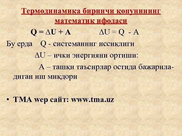 Термодинамика биринчи қонунининг математик ифодаси Q = U + A U = Q -
