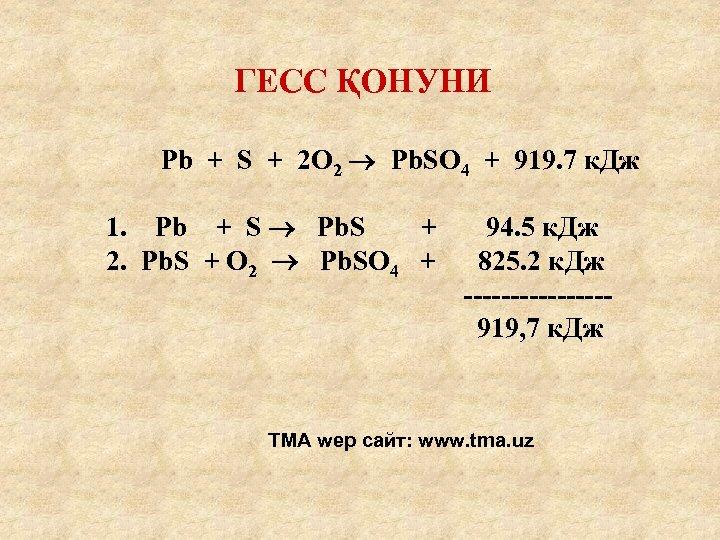 ГЕСС ҚОНУНИ Pb + S + 2 O 2 Pb. SO 4 + 919.