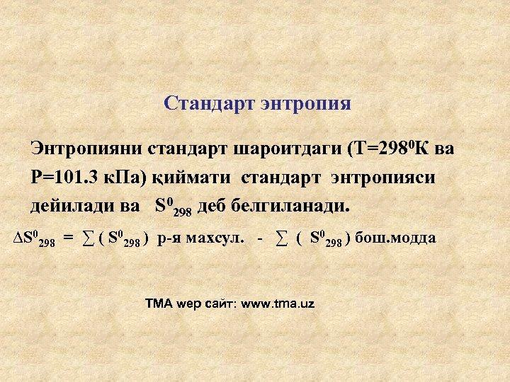 Стандарт энтропия Энтропияни стандарт шароитдаги (T=2980 К ва P=101. 3 к. Па) қиймати стандарт