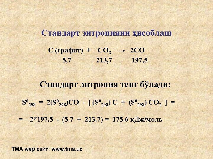 Стандарт энтропияни ҳисоблаш С (графит) + СO 2 → 2 CO 5, 7 213,