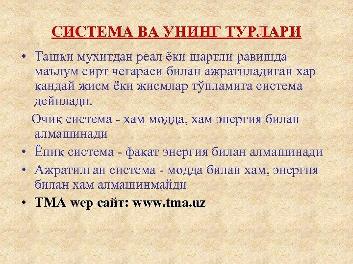 СИСТЕМА ВА УНИНГ ТУРЛАРИ • Ташқи мухитдан реал ёки шартли равишда маълум сирт чегараси