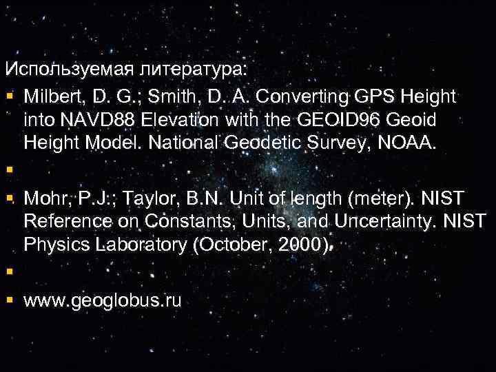 Используемая литература: § Milbert, D. G. ; Smith, D. A. Converting GPS Height into