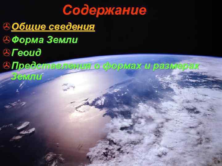 Содержание >Общие сведения >Форма Земли >Геоид >Представления о формах и размерах Земли