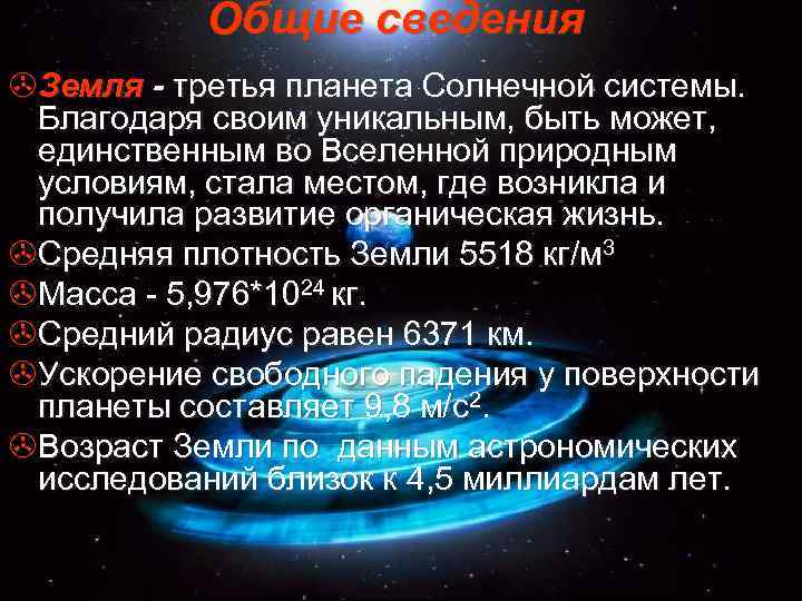 Общие сведения >Земля - третья планета Солнечной системы. Благодаря своим уникальным, быть может, единственным