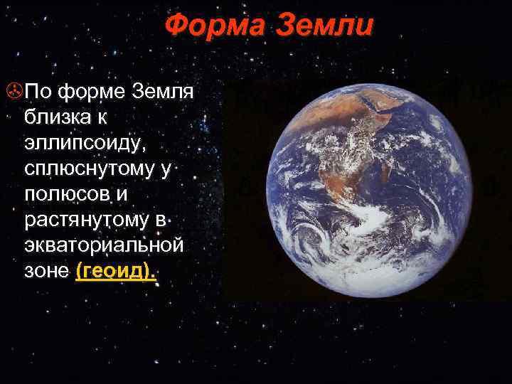 Форма Земли >По форме Земля близка к эллипсоиду, сплюснутому у полюсов и растянутому в