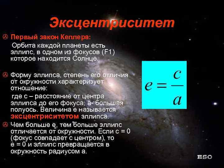 Эксцентриситет > Первый закон Кеплера: Орбита каждой планеты есть эллипс, в одном из фокусов