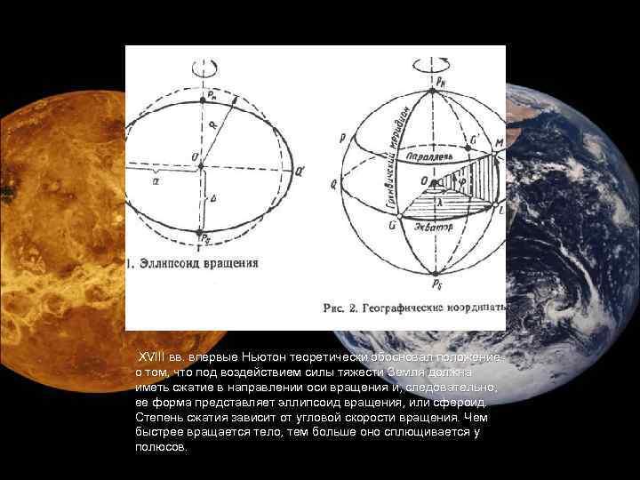 XVIII вв. впервые Ньютон теоретически обосновал положение о том, что под воздействием силы