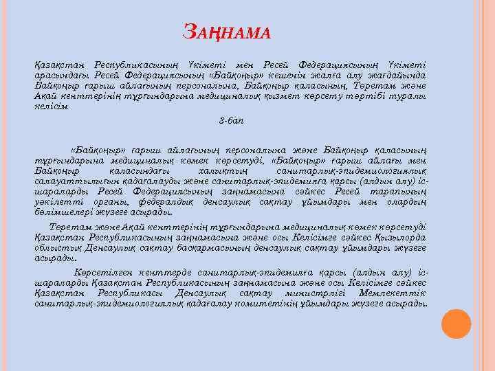 ЗАҢНАМА Қазақстан Республикасының Үкiметi мен Ресей Федерациясының Үкiметi арасындағы Ресей Федерациясының «Байқоңыр» кешенiн жалға