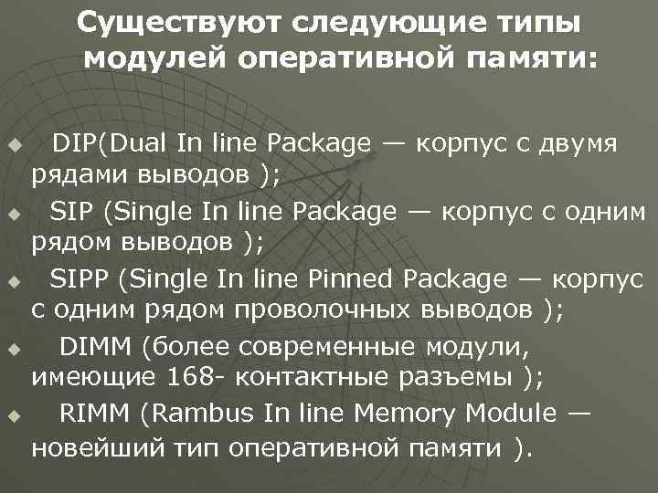 Существуют следующие типы модулей оперативной памяти: u u u DIP(Dual In line Package —