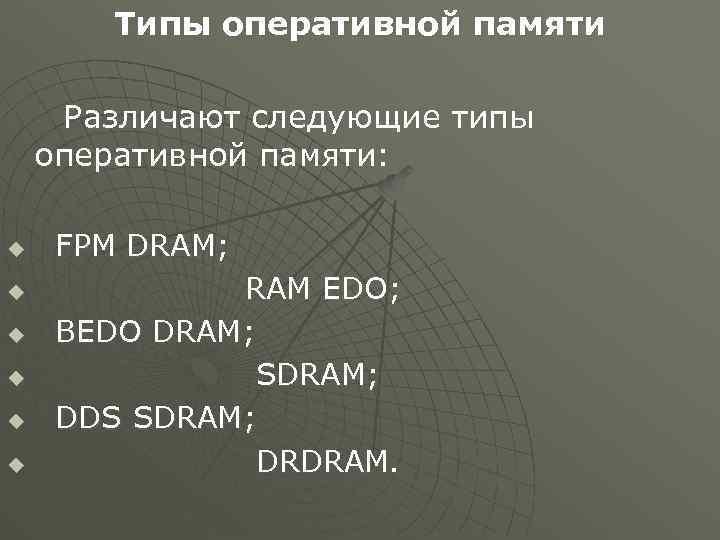 Типы оперативной памяти Различают следующие типы оперативной памяти: u u u FPM DRAM; RAM