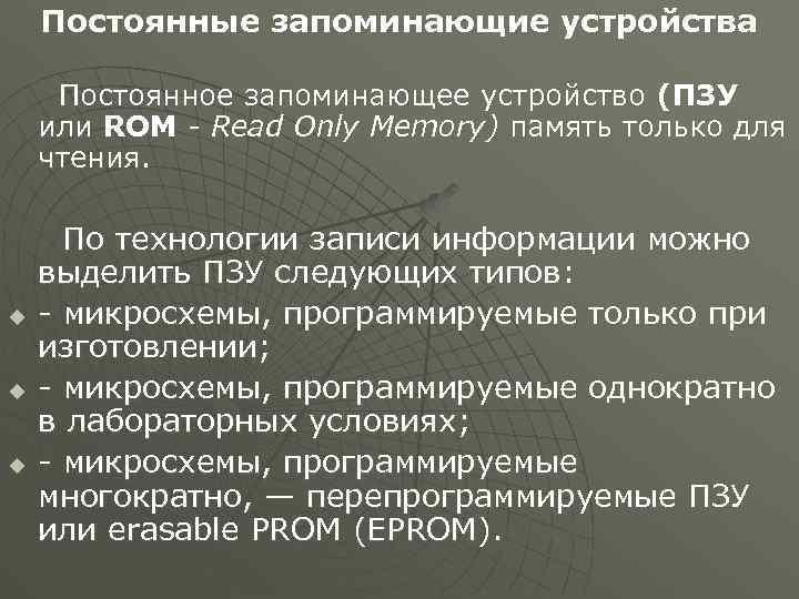 Постоянные запоминающие устройства Постоянное запоминающее устройство (ПЗУ или ROM - Read Only Memory) память