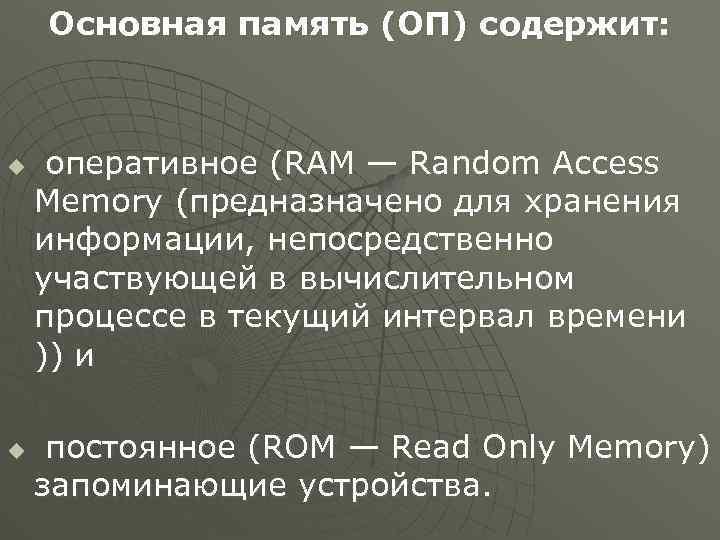 Основная память (ОП) содержит: u u оперативное (RAM — Random Access Memory (предназначено для