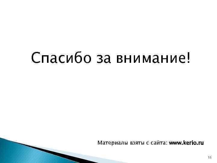 Спасибо за внимание! Материалы взяты с сайта: www. kerio. ru 11
