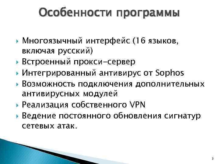 Особенности программы Многоязычный интерфейс (16 языков, включая русский) Встроенный прокси-сервер Интегрированный антивирус от Sophos