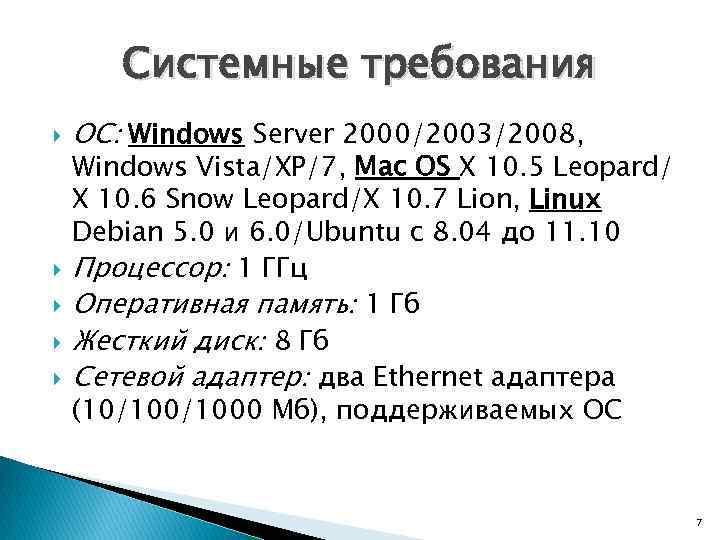 Системные требования ОС: Windows Server 2000/2003/2008, Windows Vista/XP/7, Mac OS X 10. 5 Leopard/