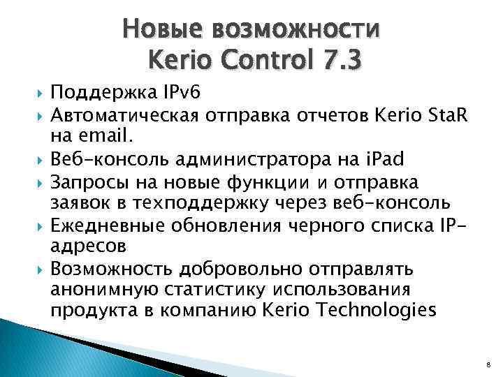 Новые возможности Kerio Control 7. 3 Поддержка IPv 6 Автоматическая отправка отчетов Kerio Sta.
