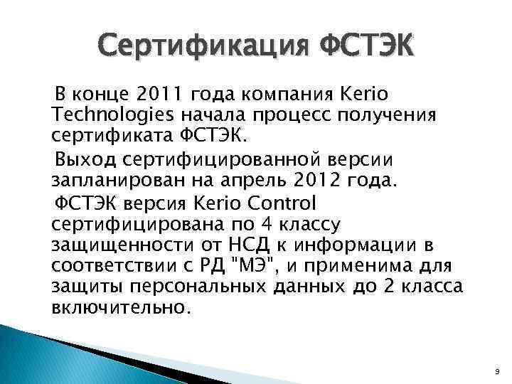 Сертификация ФСТЭК В конце 2011 года компания Kerio Technologies начала процесс получения сертификата ФСТЭК.