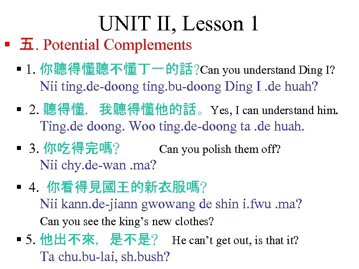 UNIT II, Lesson 1 § 五. Potential Complements § 1. 你聽得懂聽不懂丁一的話? Can you understand