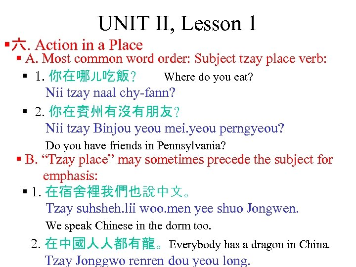 UNIT II, Lesson 1 §六. Action in a Place § A. Most common word
