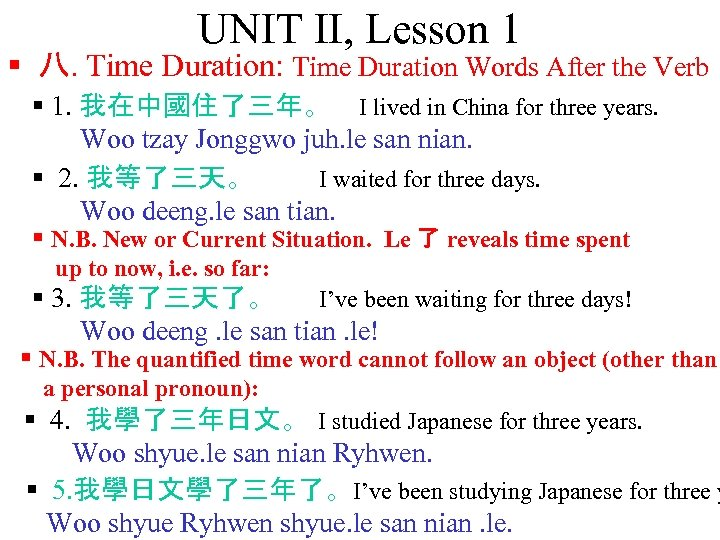UNIT II, Lesson 1 § 八. Time Duration: Time Duration Words After the Verb