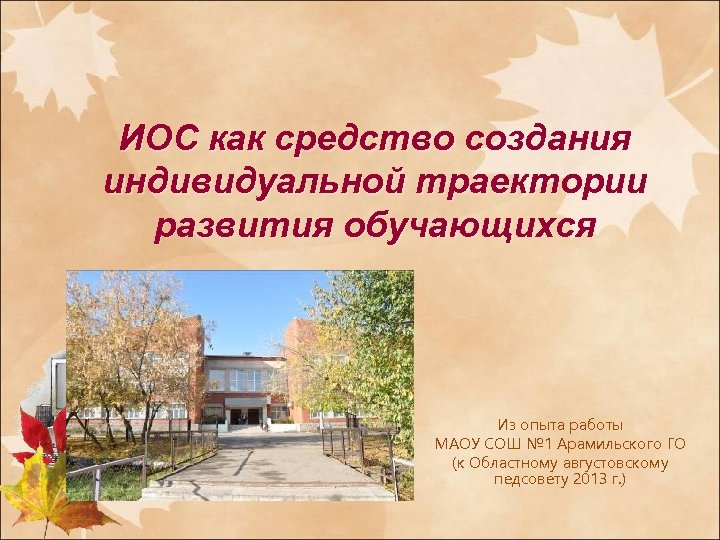 ИОС как средство создания индивидуальной траектории развития обучающихся Из опыта работы МАОУ СОШ №