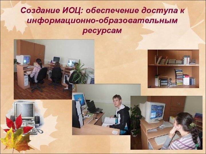 Создание ИОЦ: обеспечение доступа к информационно-образовательным ресурсам