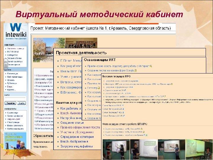 Виртуальный методический кабинет