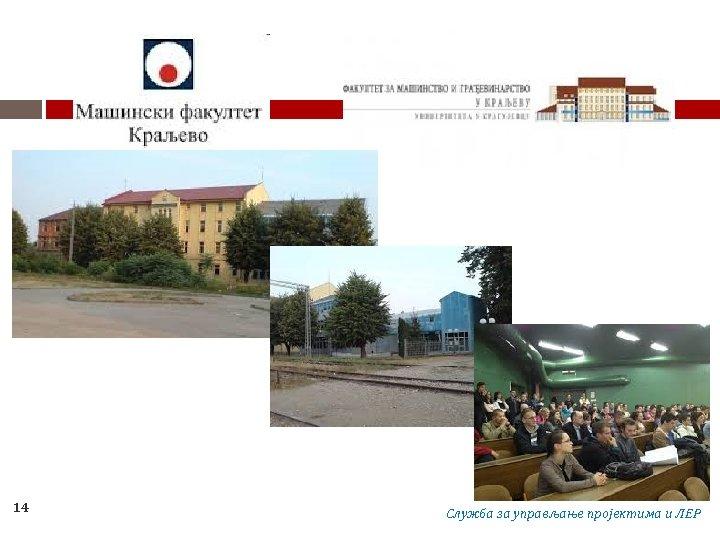 14 Служба за управљање пројектима и ЛЕР