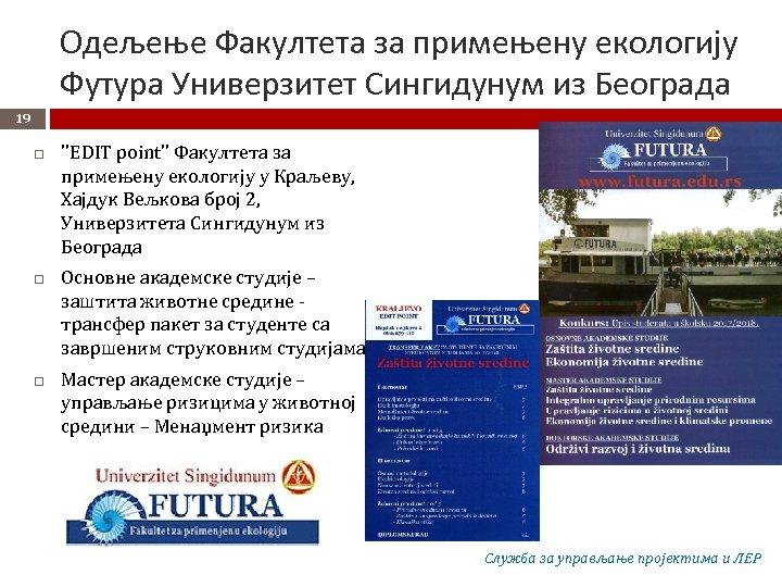 Одељење Факултета за примењену екологију Футура Универзитет Сингидунум из Београда 19 ''EDIT point'' Факултета