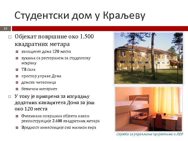 Студентски дом у Краљеву 22 Објекат површине око 1. 500 квадратних метара кухиња са