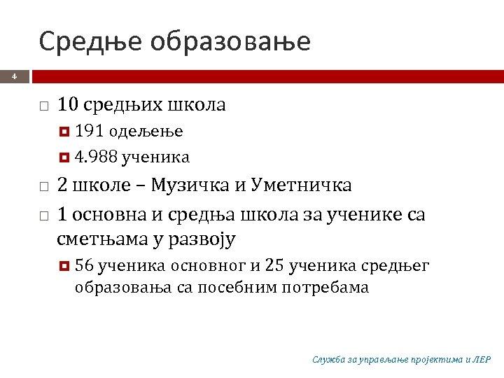 Средње образовање 4 10 средњих школа 191 одељење 4. 988 ученика 2 школе –