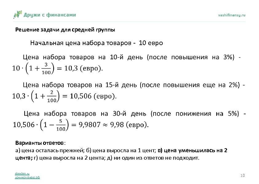 . Решение задачи для средней группы Начальная цена набора товаров - 10 евро Варианты
