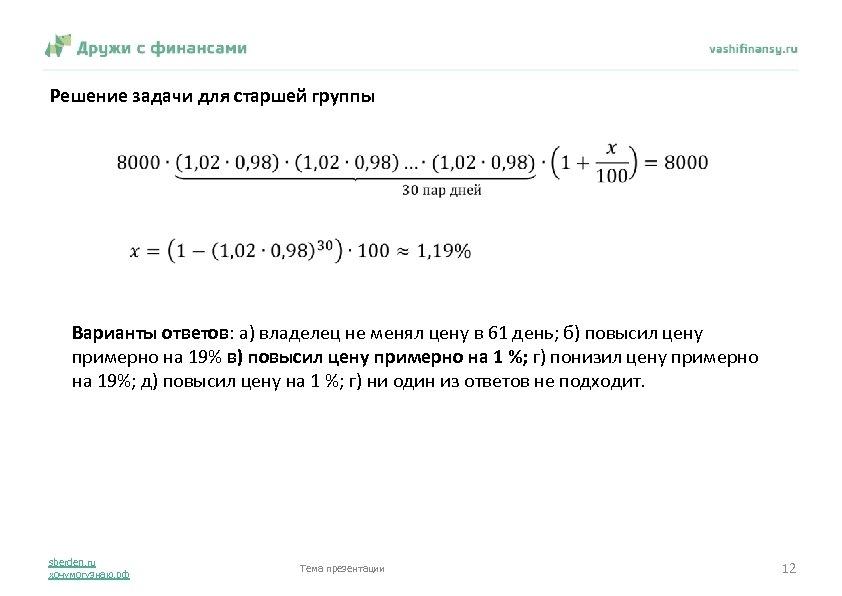 Решение задачи для старшей группы Варианты ответов: а) владелец не менял цену в 61