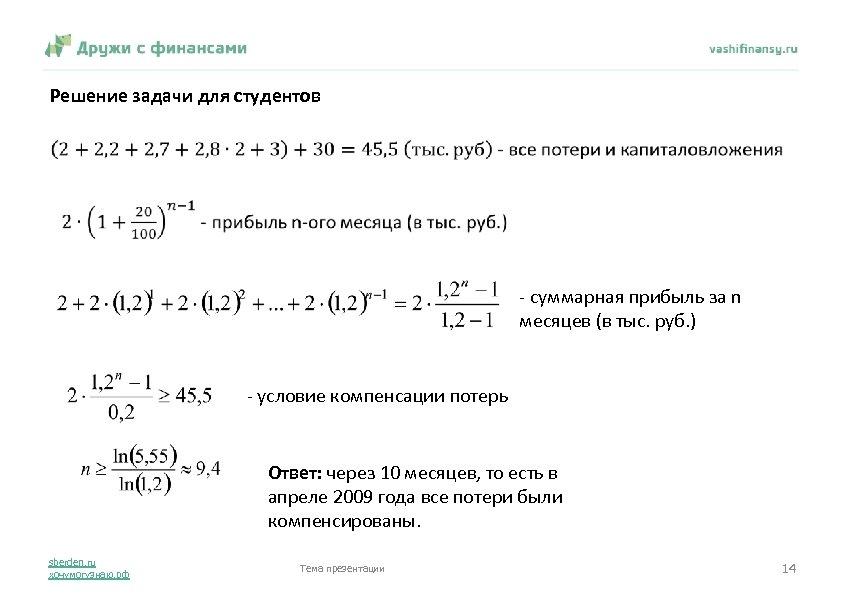 Решение задачи для студентов - суммарная прибыль за n месяцев (в тыс. руб. )