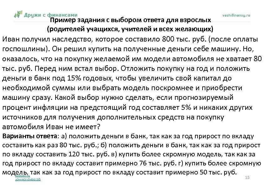 Пример задания с выбором ответа для взрослых (родителей учащихся, учителей и всех желающих) Иван