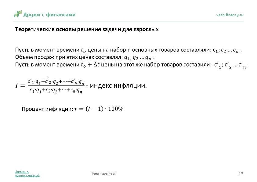 Теоретические основы решения задачи для взрослых sberden. ru хочумогузнаю. рф Тема презентации 19