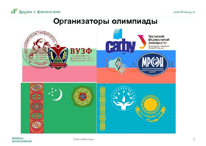 Организаторы олимпиады sberden. ru хочумогузнаю. рф Тема презентации 3