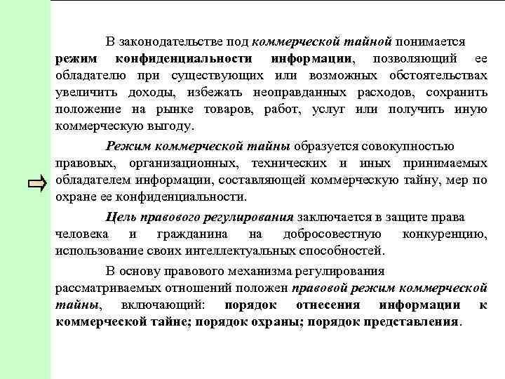 Цель получения коммерческой выгоды fix price ru адреса