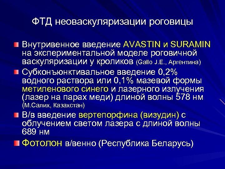 ФТД неоваскуляризации роговицы Внутривенное введение AVASTIN и SURAMIN на экспериментальной моделе роговичной васкуляризации у