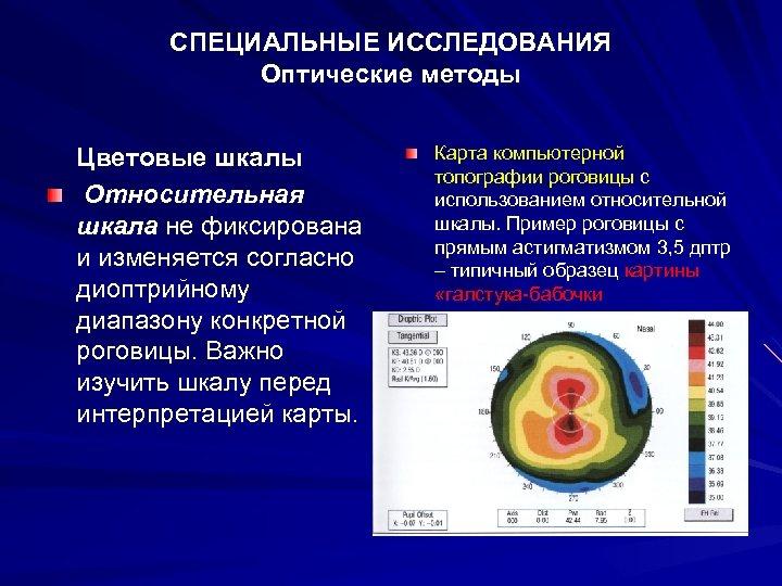 СПЕЦИАЛЬНЫЕ ИССЛЕДОВАНИЯ Оптические методы Цветовые шкалы Относительная шкала не фиксирована и изменяется согласно диоптрийному