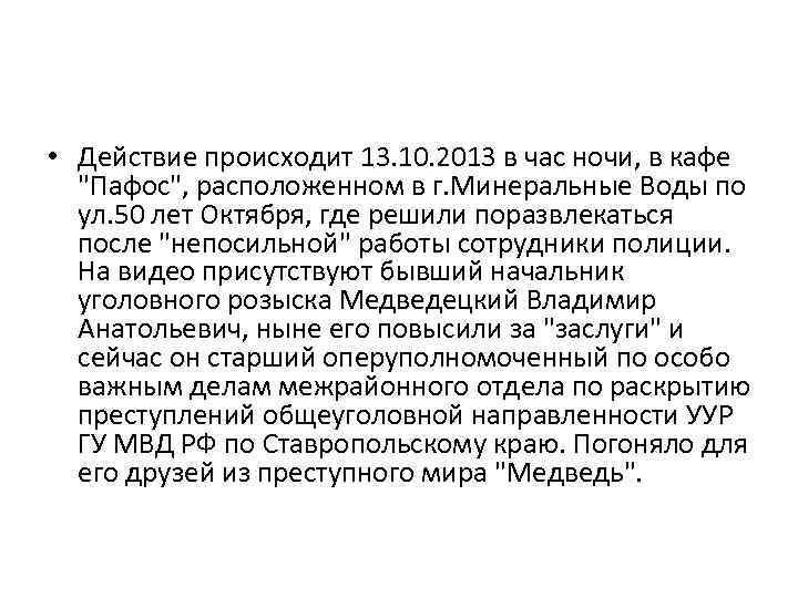• Действие происходит 13. 10. 2013 в час ночи, в кафе