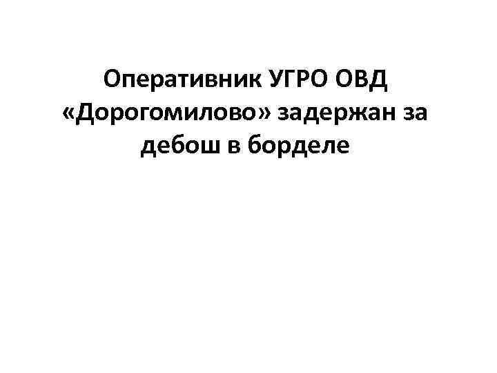 Оперативник УГРО ОВД «Дорогомилово» задержан за дебош в борделе